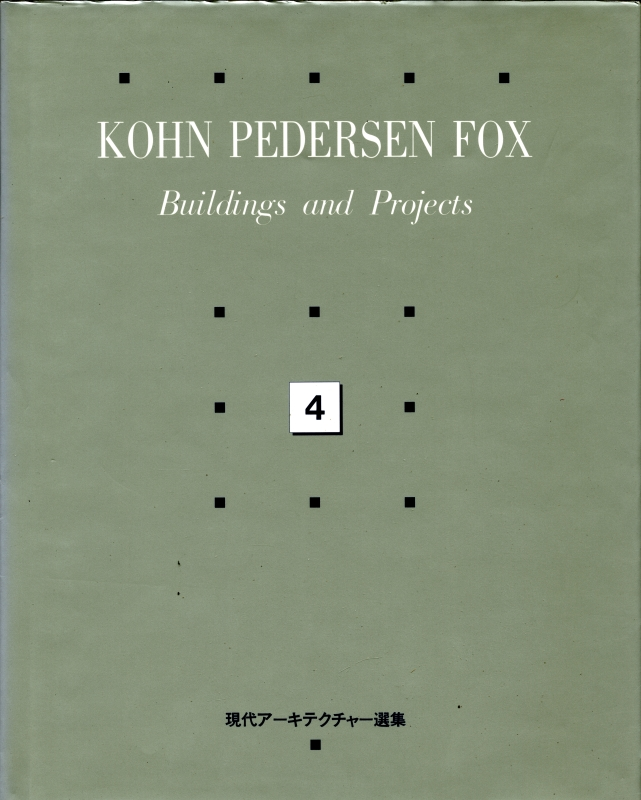 Kohn Pedersen Fox: Buildings and Projects 1976-1986 - 現代アーキテクチャー選集 4