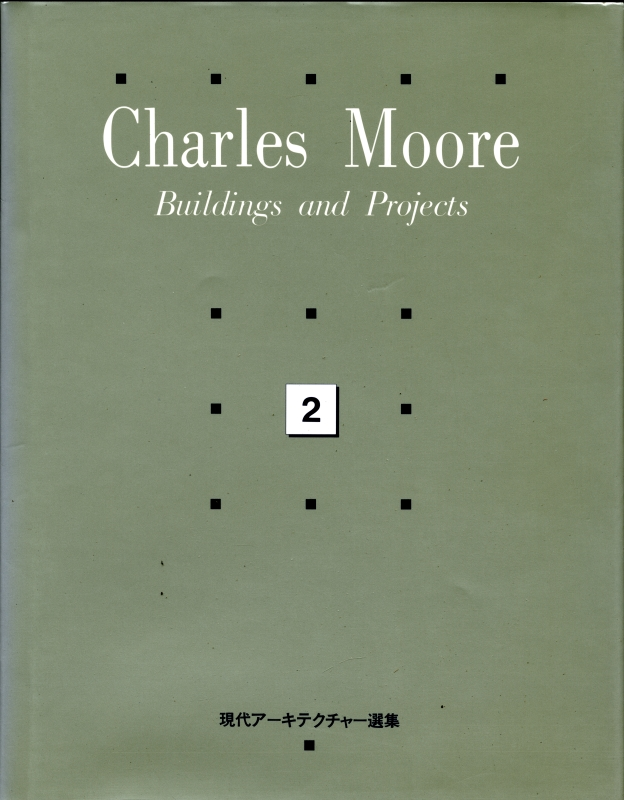Charles Moore: Buildings and Projects 1949-1986 - 現代アーキテクチャー選集 2