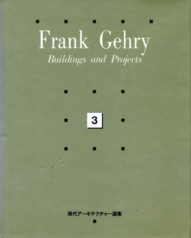 Frank Gehry: Buildings and Projects - 現代アーキテクチャー選集 3
