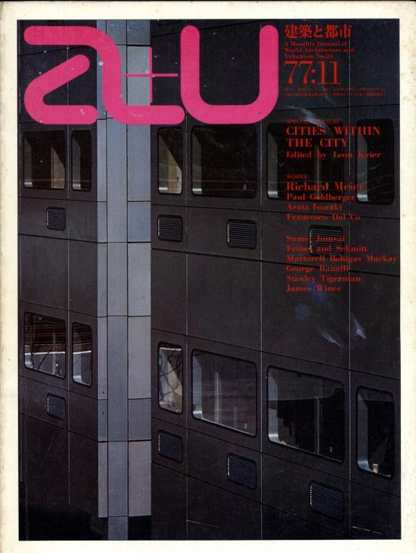 建築と都市 a+u #84 1977年11月号 都市の中の都市