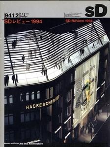 SD 9412 第363号 SDレビュー1994
