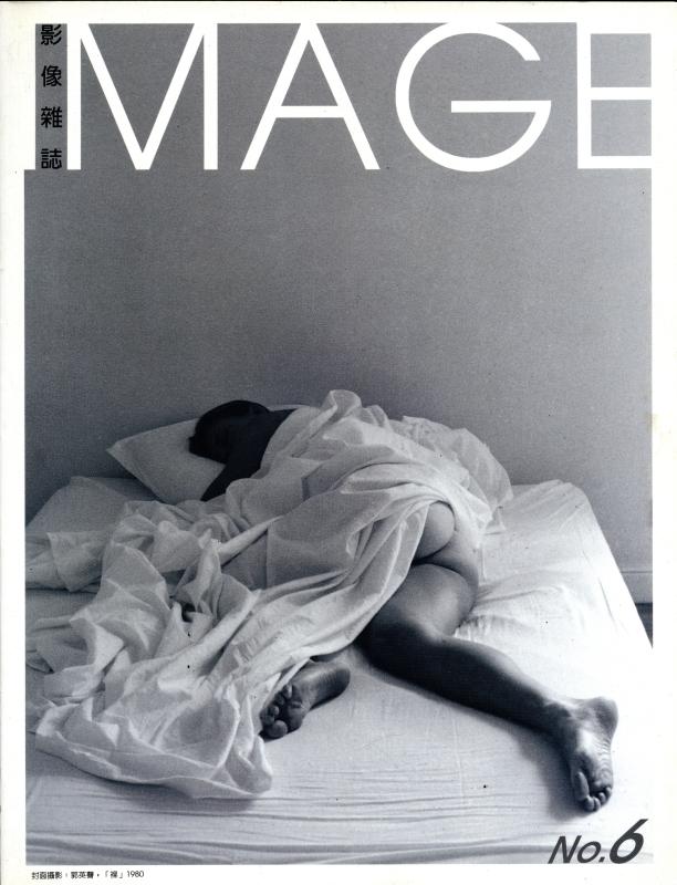 影像雑誌 IMAGE #6