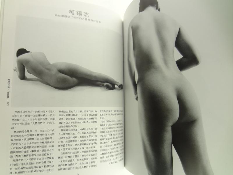 影像雑誌 IMAGE #61