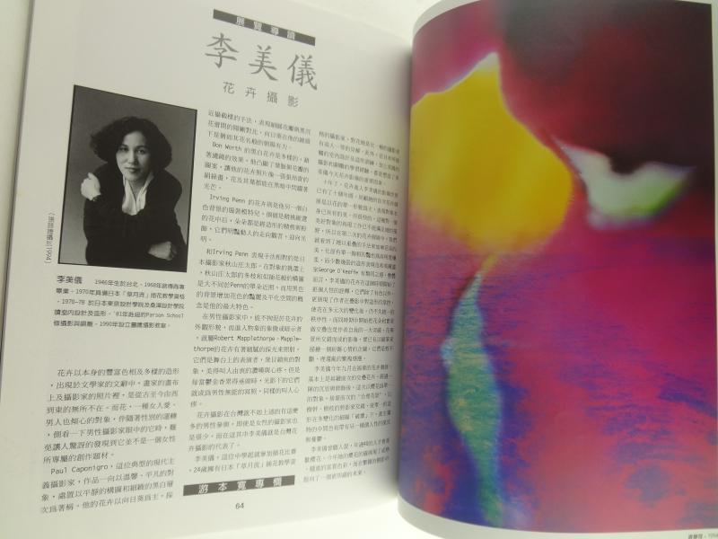 影像雑誌 IMAGE #66