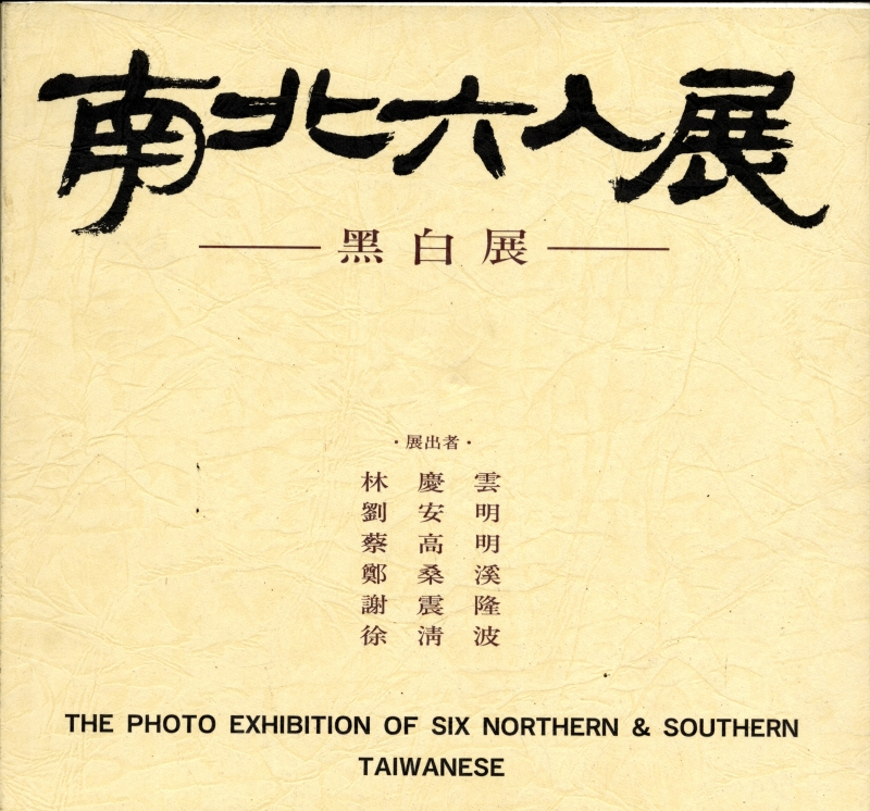 南北六人展-黒白展- The Photo Exhibition of Six Northern & Southern Taiwanese
