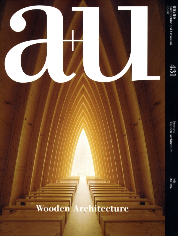 建築と都市 a+u #431 2006年8月号 木の建築