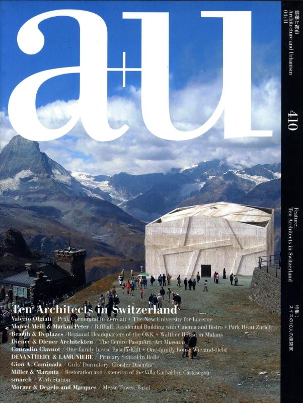 建築と都市 a+u #410 2004年11月号 スイスの10人の建築家