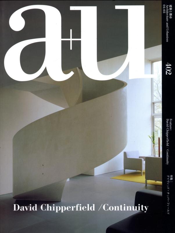 建築と都市 a+u #402 2004年3月号 デイヴィッド・チッパーフィールド