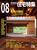新建築住宅特集 第220号 2004年8月号:和風の現在