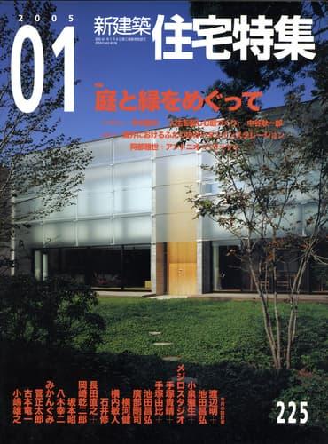 新建築住宅特集 第225号 2005年1月号:庭と緑をめぐって