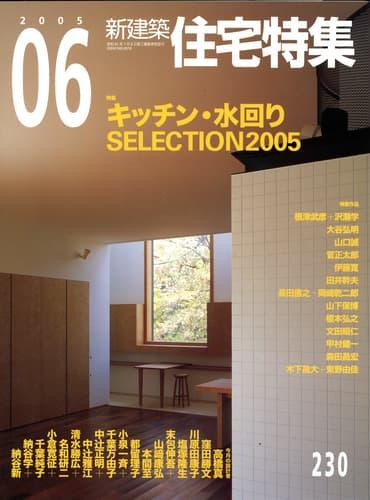 住宅特集 第230号 2005年6月号:キッチン・水回りSELECTION2005