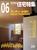 新建築住宅特集 第230号 2005年6月号:キッチン・水回りSELECTION2005