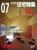 新建築住宅特集 第231号 2005年7月号:住宅最新情報