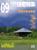 新建築住宅特集 第233号 2005年9月号:別荘のある風景