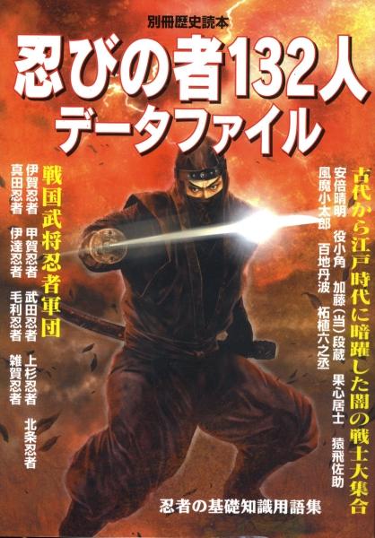 忍びの者132人データファイル - 別冊歴史読本 72