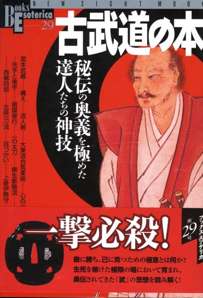 古武道の本 秘伝の奥義を極めた達人たちの神技 - Books Esoterica 29