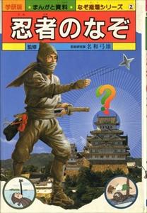 忍者のなぞ - 学研版 まんがと資料 なぞ推理シリーズ 2