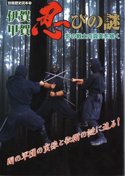 伊賀・甲賀 忍びの謎 - 別冊歴史読本