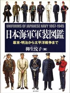 日本海軍軍装図鑑 幕末・明治から太平洋戦争まで