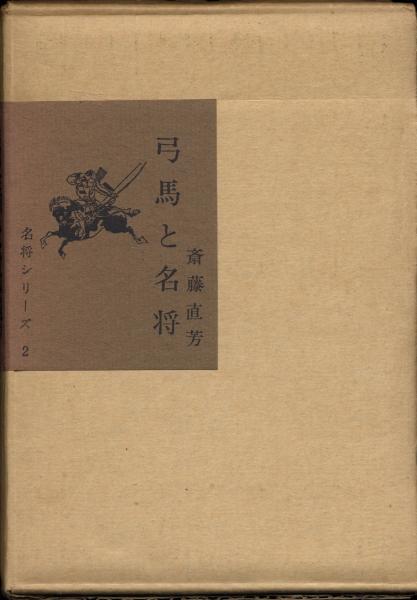 弓馬と名将 - 名将シリーズ 2