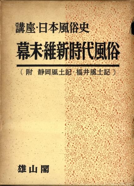 幕末・維新時代風俗(附 静岡風土記・福井風土記) - 講座・日本風俗史