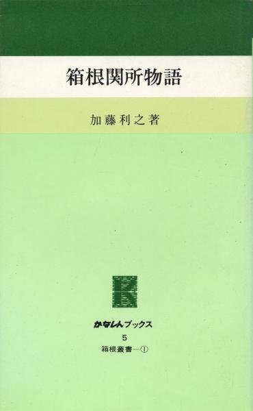 箱根関所物語 - 箱根叢書 1