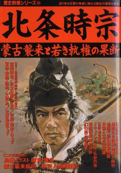 北条時宗 蒙古襲来と若き執権の果断 - 歴史群像シリーズ 64