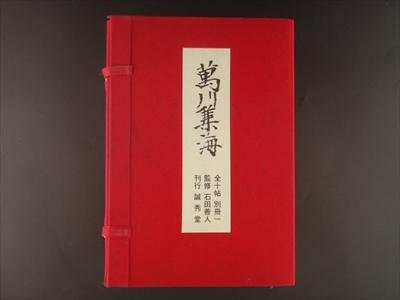 萬川集海-原書復刻版-