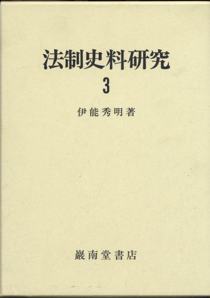 法制史料研究 3