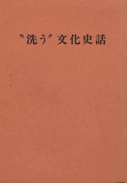 """""""洗う""""文化史話-入浴と洗濯のあゆみ-"""