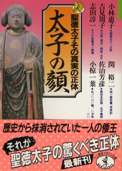 聖徳太子その真実の正体「太子の顔」