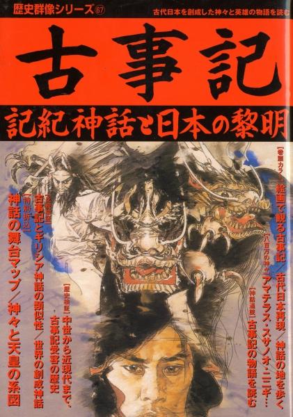 古事記 記紀神話と日本の黎明 - 歴史群像シリーズ 67