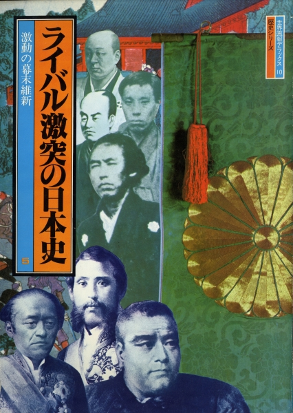 激動の幕末維新 - ライバル激突の日本史5 - 世界画報デラックス12 歴史シリーズ