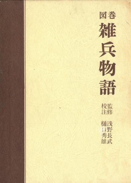 図巻 雑兵物語