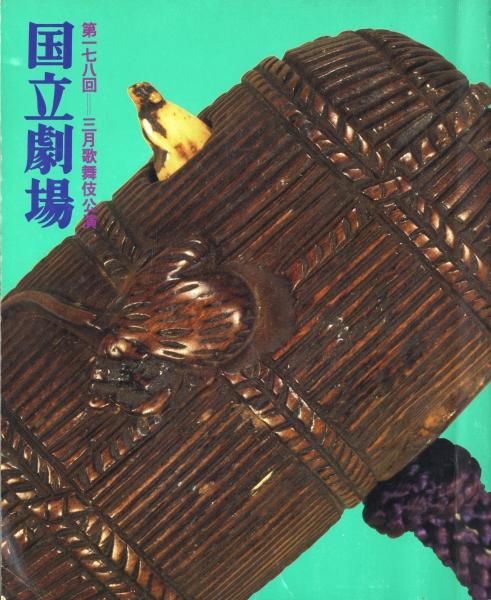 第178回 3月歌舞伎公演 国立劇場: 鼠小紋春着雛形