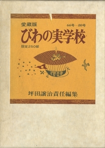 愛蔵版 びわの実学校 66号〜80号