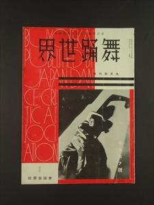 舞踊世界 昭和9年9月創刊号: サカロフ号