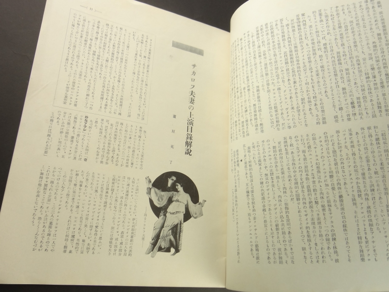 会館芸術 昭和9年10月号: サカロフ特集号 サイン入り2