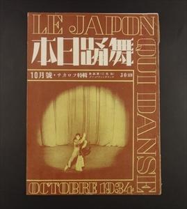 舞踊日本 1934年10月号: サカロフ特集