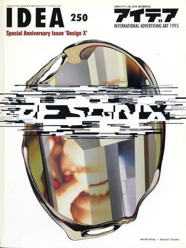アイデア IDEA #250: Design X