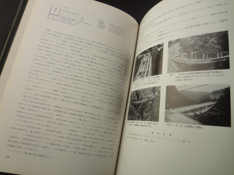 橋 Bridges in Japan 土木学会2