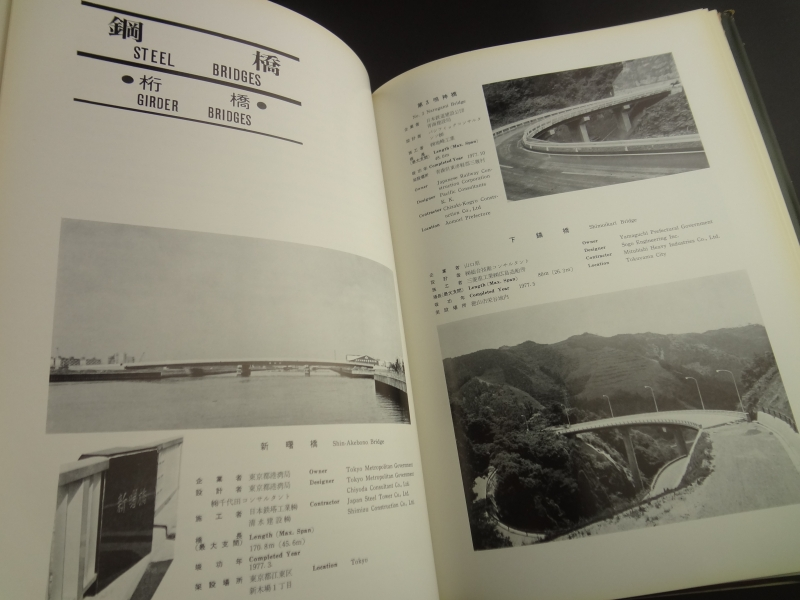 橋 Bridges in Japan 土木学会3