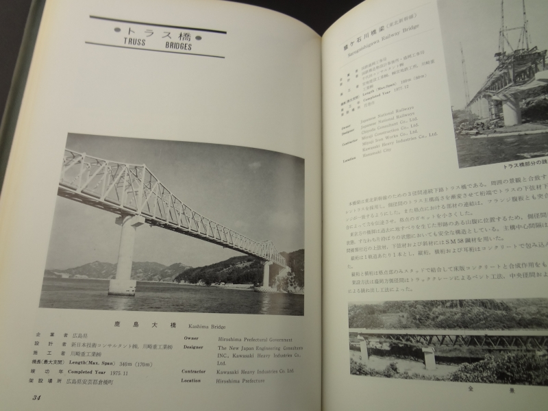 橋 Bridges in Japan 土木学会4