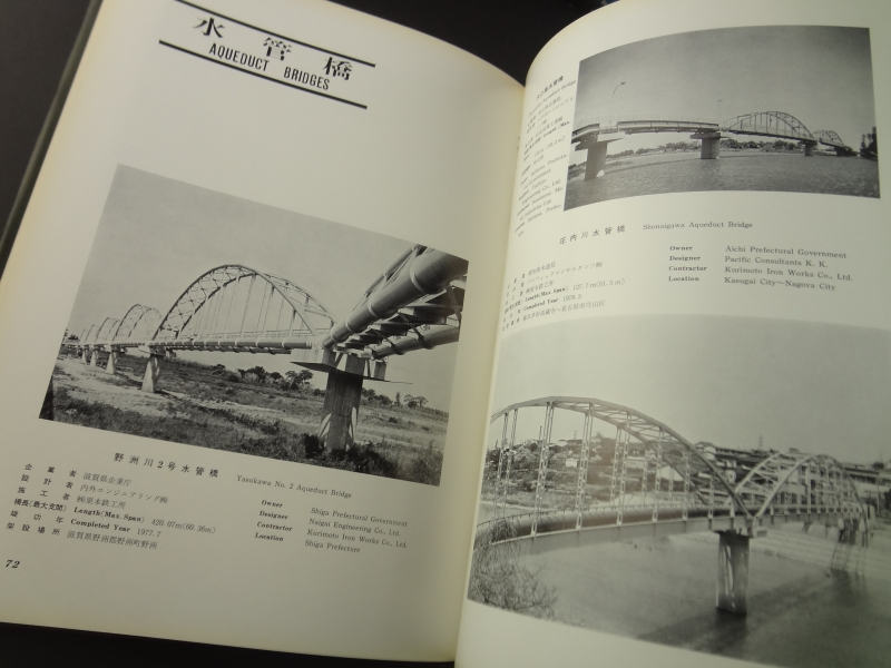 橋 Bridges in Japan 土木学会5