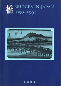 橋 Bridges in Japan 1990-1991