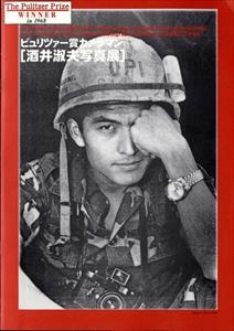 ピュリツァー章カメラマン「酒井淑夫写真展」