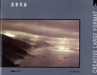 風景写真 - Creative Large Format 3