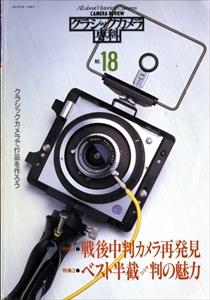 クラシックカメラ専科 #18 戦後中判カメラ再発見 / ベスト半載3x4cm判の魅力