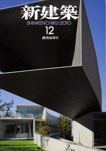 新建築 2010年12月号