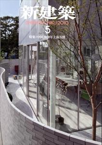 新建築 2010年5月号